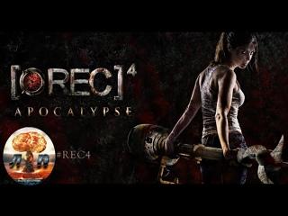 Репортаж 4: Апокалипсис / [REC] 4: Apocalipsis (2014)