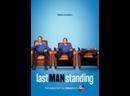 Последний настоящий мужчина 2 сезон 2012-2013 серии 11-18 18