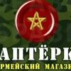 Магазин КАПТЁРКА Нижний Новгород