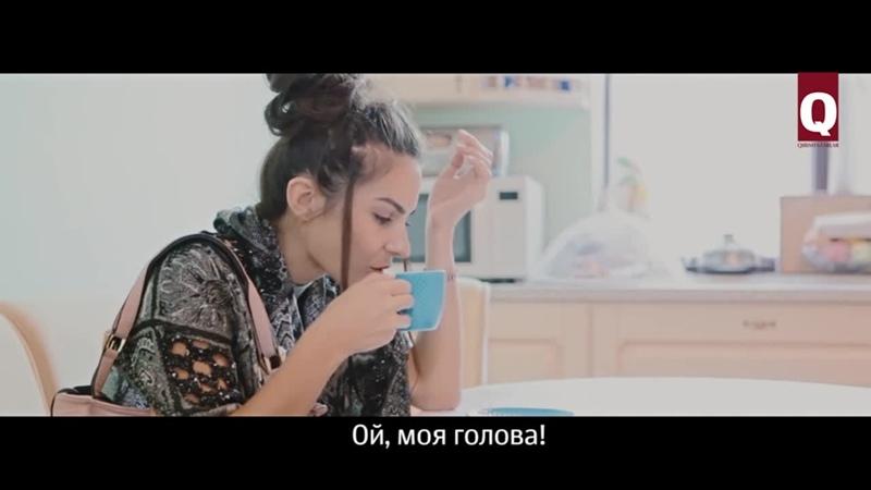 Qıyış yaşayış by Qaradeniz production Tögerek dünya Скетч Утро после свадьбы с субтитрами