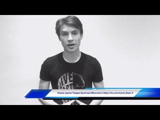 Открытие новой группы Тимура Булатова