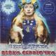 VERKA SERDUCHKA - Новогодняя