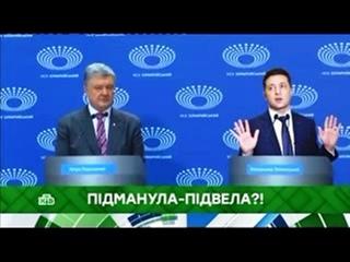 Место встречи_15-04-19_Підманула,підвела . До второго тура президентских выборов на Украине остаётся неделя.