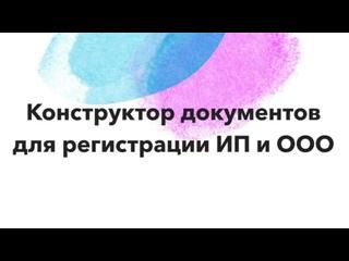 Конструктор документов для регистрации ИП и ООО
