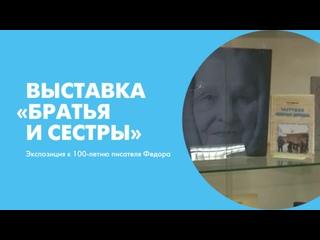 Выставка «Братья и сестры»: Экспозиция к 100-летию писателя Федора Абрамова