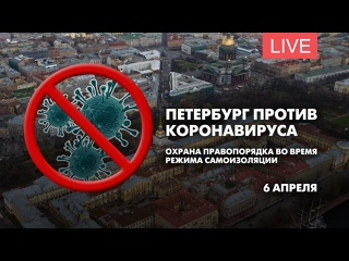Петербург против коронавируса. Охрана правопорядка во время режима самоизоляции