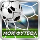Мой Футбол