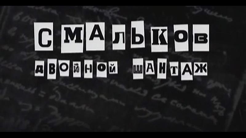 Смальков Двойной шантаж 7 серия
