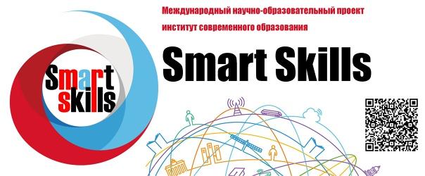Институт SmartSkills | группа