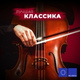 "Mikhail Khokhlov, Gnessin Virtuosi Chamber Orchestra - Лунный свет (Из ""Бергамасской сюиты"")"