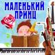 Ансамбль детской музыки под руководством Романа Гуцалюка - Осенний вальс