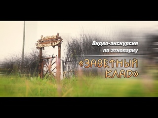 """Видео-экскурсия по """"Заветному кладу"""""""