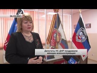 Депутаты НС ДНР поздравили женщин-военнослужащих