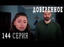 Турецкий сериал Доверенное - 144 серия русская озвучка