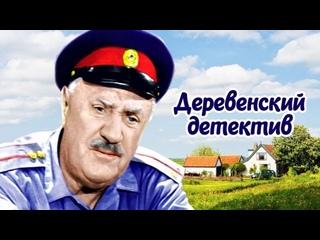 Деревенский детектив (1969) СССР