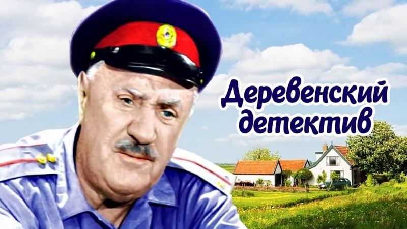 Деревенский детектив 1969 СССР
