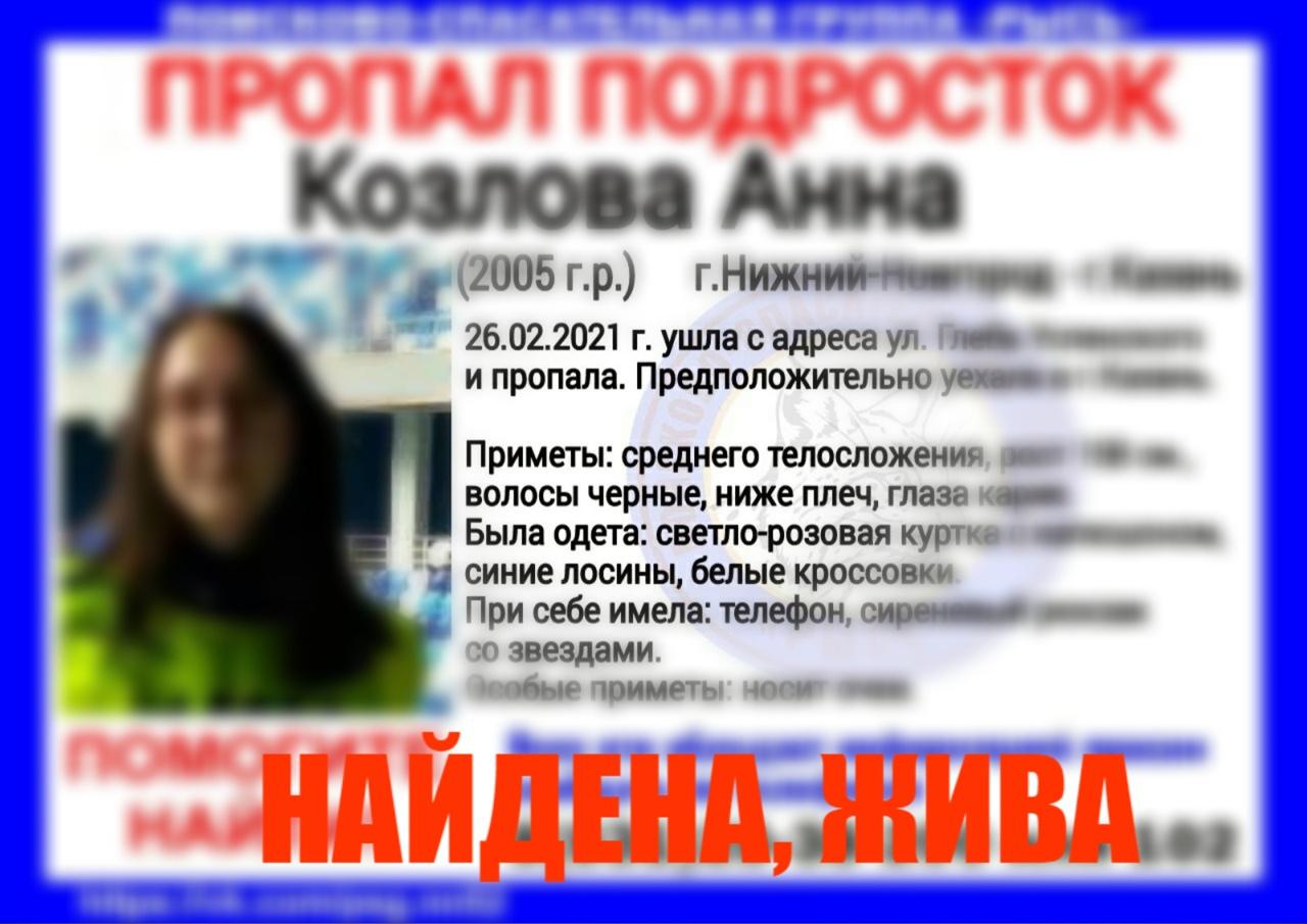 Козлова Анна, 2005 г.р., г.Нижний Новгород - г.Казань