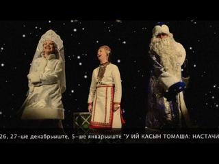 Театрыште У ий концерт  «У ий касын томаша: Настачи але Марпа»