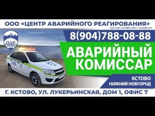 ООО «ЦАР» Аварийный Комиссар. Бесплатный расчет ущерба после ДТП