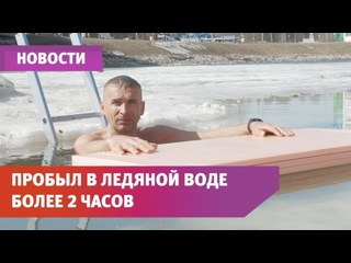 Житель Башкирии просидел в ледяной воде более 2 часов. Это новый мировой рекорд
