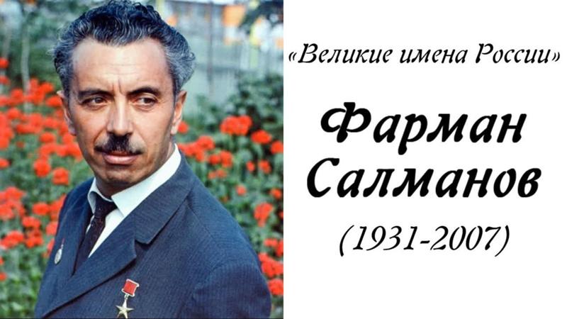 Великие имена России Фарман Салманов 1931 2007