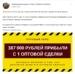 [Кейс] 2.5 миллиона рублей на продаже курсов про старту своего бизнеса через ВКонтакте, image #2
