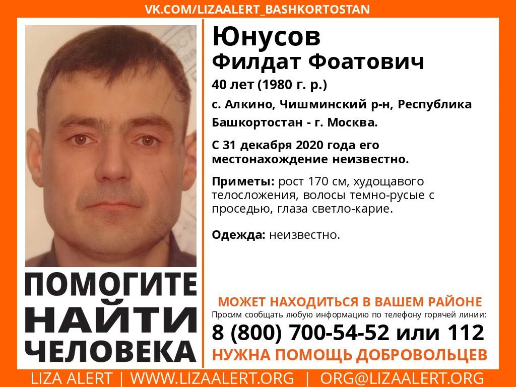 Внимание! Помогите найти человека! Пропал #Юнусов Филдат Фоатович, 40 лет, с