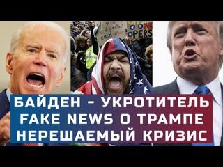 Байден - укротитель Москвы, фейковые новости о Трампе, нерешаемый кризис США. ИТОГИ НЕДЕЛИ
