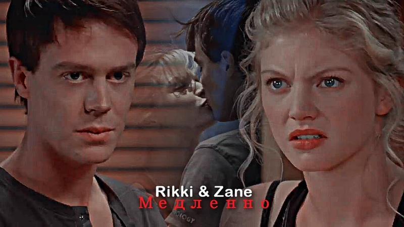 Рикки и Зейн Медленно