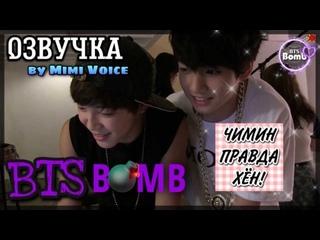 [Озвучка by Mimi Voice] [BTS Bomb] Чимин правда старше Чонгука – BTS