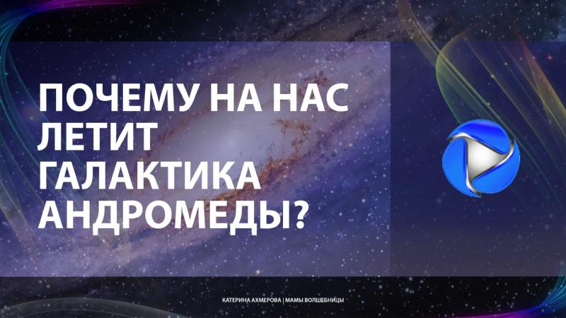 Почему на нас летит галактика Андромеды