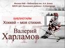 Хоккей – моя стихия. Валерий Харламов