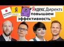Яндекс Директ как повысить эффективность рекламной кампании