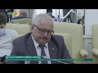 КФУ ПОСЕТИЛ МИТРОПОЛИТ КИРИЛЛ