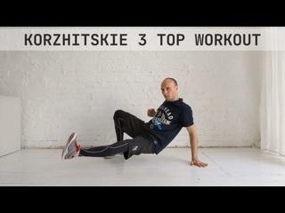 [KORZHITSKIE] ТОП 3 новых Упражнений