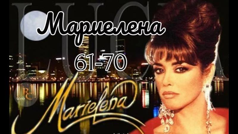 Мариелена 61 70 серии из 229 драма мелодрама США Испания 1992 1995