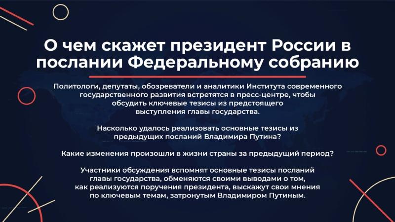LIVE О чем скажет президент России в послании Федеральному собранию