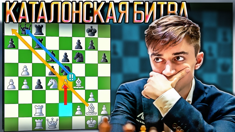 Мощная атака Даниила Дубова в Каталонском начале с жертвой коня Онлайн олимпиада ФИДЕ 2021 Шахматы
