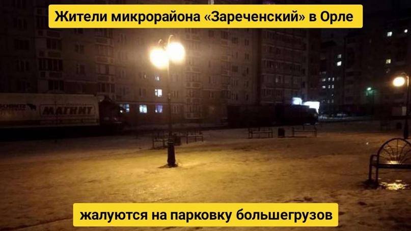 Жители микрорайона «Зареченский» в Орле жалуются на парковку большегрузов