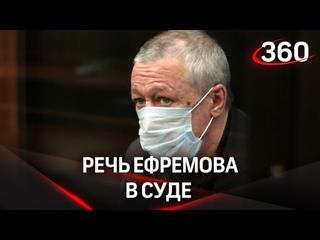 Ефремов выступил на заседании суда