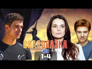 Скалолазка (1-4 серия)