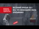 Весенний призыв что необходимо знать призывнику Стрим 21/04/21