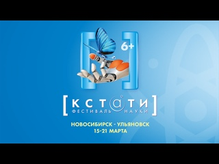 Онлайн-фестиваль науки «КСТАТИ»