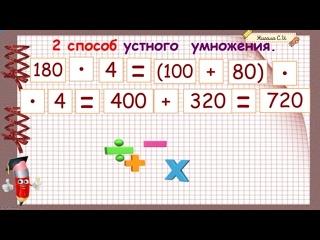 Приём устных вычислений. 2 способ  умножения и деления вида 240х3, 960 4  с. 83, 3 класс