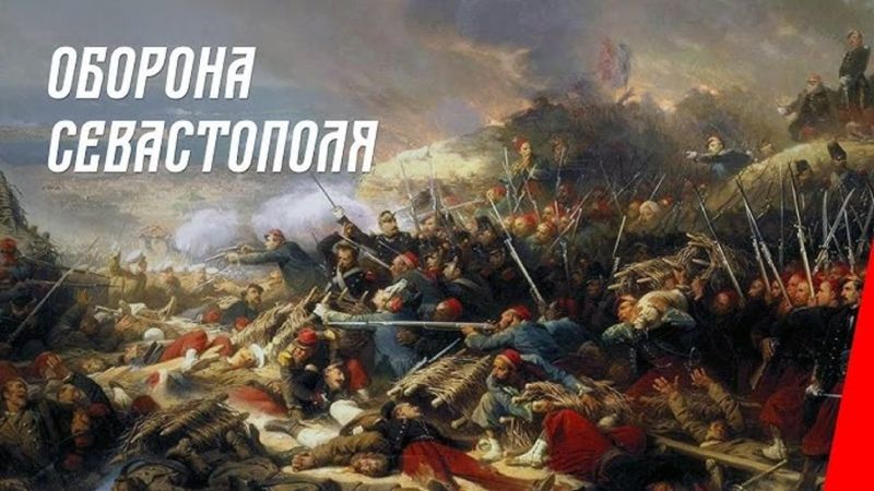 Оборона Севастополя 1911 The Defense of Sevastopol