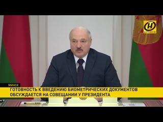 Лукашенко о ID-картах в Беларуси и защите ПЕРСОНАЛЬНЫХ ДАННЫХ