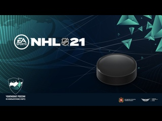 NHL 21 | Чемпионат России по компьютерному спорту 2021 | Отборочный этап