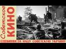 д/ф «Битва за нашу Советскую Украину» 1943 год