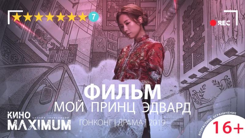 Кино Ḿой пpинц Эдвард (2019) Maximum