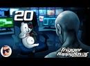 Саня Голова 3 глава! Исследуем третий этаж - Danganronpa Trigger Happy Havoc прохождение 20